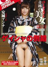 Xillimité - Les perversions de la Geisha - Film Porno