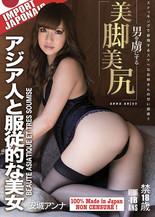 Xillimité - Beauté asiatique et très soumise - Film Porno